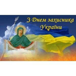 З днем захистника України!