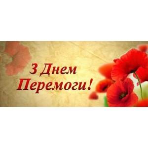 Зi святом Перемоги!