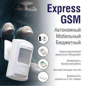 АВТОНОМНА GSM СИГНАЛІЗАЦІЯ EXPRESS GSM