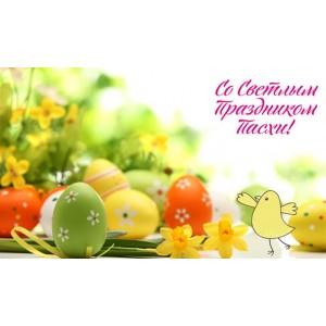Поздравляем Вас со светлым праздником Христова Воскресения